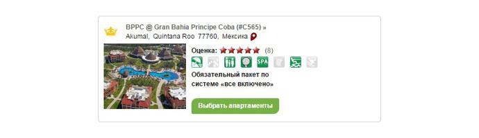 Курорты, работающие по системе «все включено»